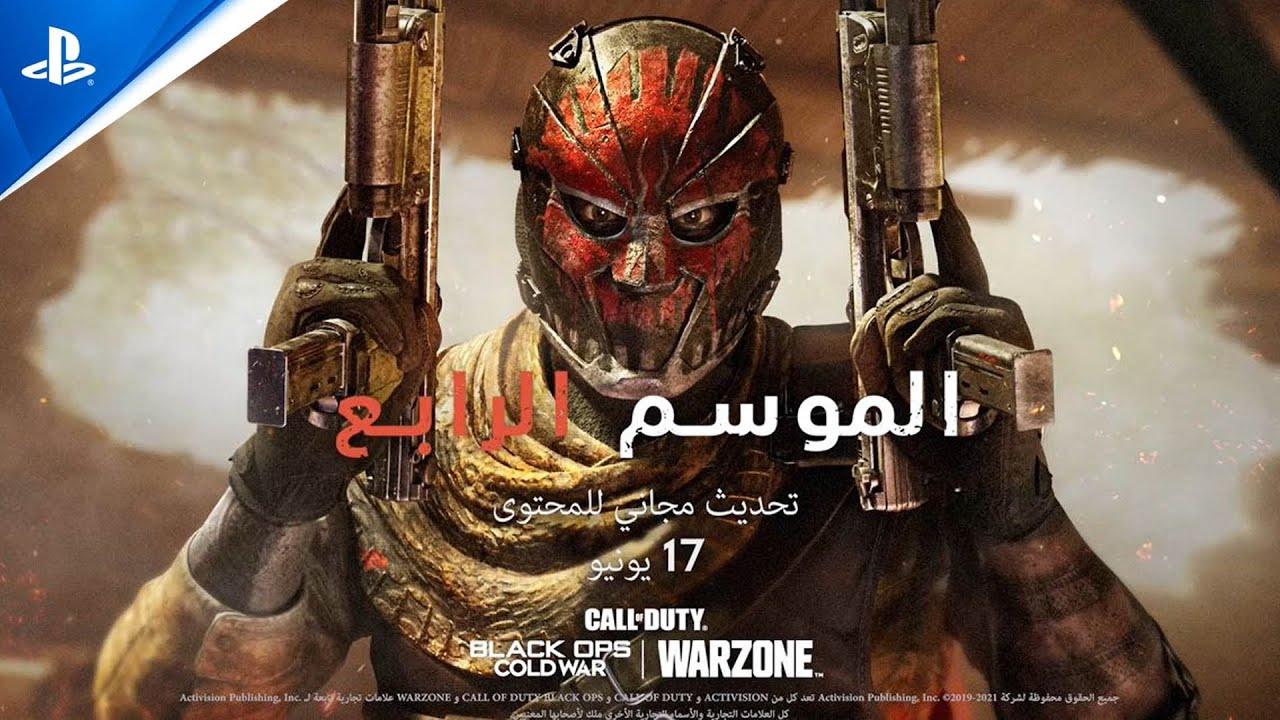 Call of Duty: Black Ops Cold War & Warzone   عرض اللعب للموسم الرابع   PS5, PS4