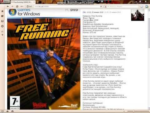 Где скачать игру Free Running