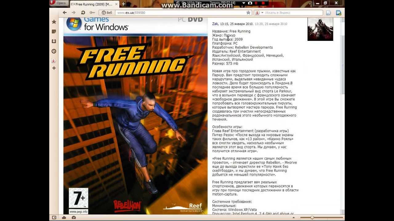 Free running скачать на пк
