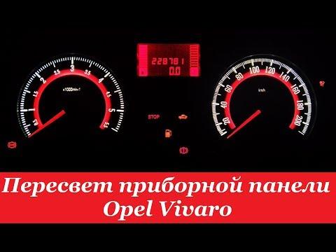 """""""COMFORT LIGHT"""" Пересвет/тюнинг приборных панелей. Opel Vivaro"""