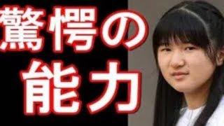愛子さまは天皇家一の頭脳の持ち主。偏差値72のスーパーガールだった! thumbnail