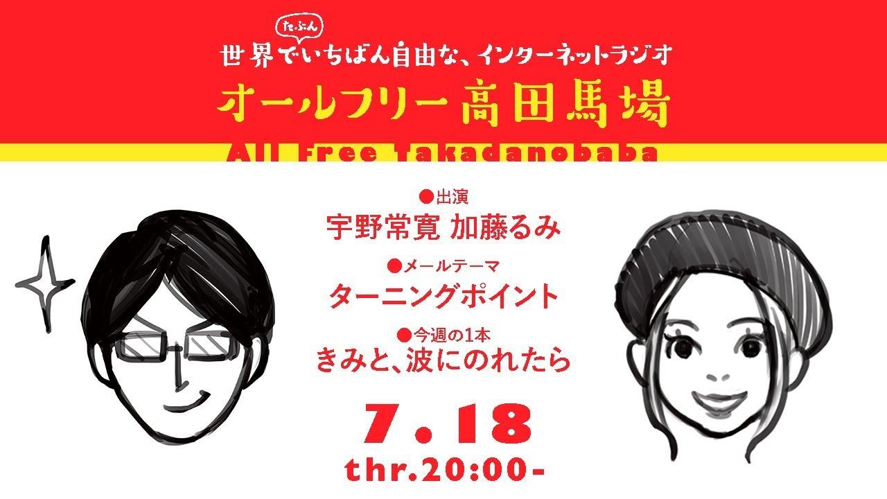 オールフリー高田馬場 2019.7.18...