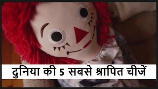दुनिया की 5 सबसे श्रापित चीजें - Top 5 cursed objects in the world in Hindi