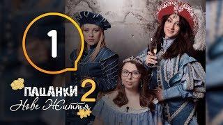 Пацанки. Новая жизнь - Сезон 2 - Серия 1