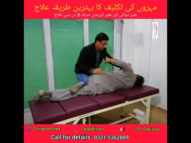 Spine backbone knees joints pain treatment by chiropractor Aamir Shahzad CPT Pakistan Rwp
