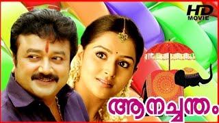 Aanachandam | Malayalam Super Hit Full Movie | Jayaram & Remya Nambeeshan