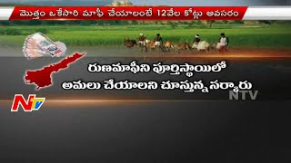 AP Govt Planning for Farmers Total Loan Waiver in one go  || NTV