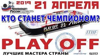 5 этап чемпионата России сезона 2018-2019. PLAY OFF. Настольный хоккей.