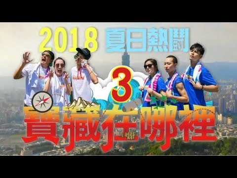 食尚玩家【新北】2018夏日熱鬪 寶藏在哪裡(三)