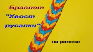 браслет ХВОСТ РУСАЛКИ из резинок на рогатке