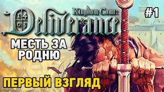 Kingdom Come: Deliverance #1 Месть за родню (первый взгляд)