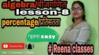 Basic knowledge by Reena,Reena classes,algebra/बीजगणित,lesson-8, percentage/प्रतिसतता