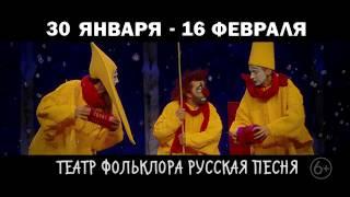Смотреть видео сНежное Шоу Славы Полунина, Россия, Москва, 30 января - 16 февраля, Театр фольклора Русская песня онлайн