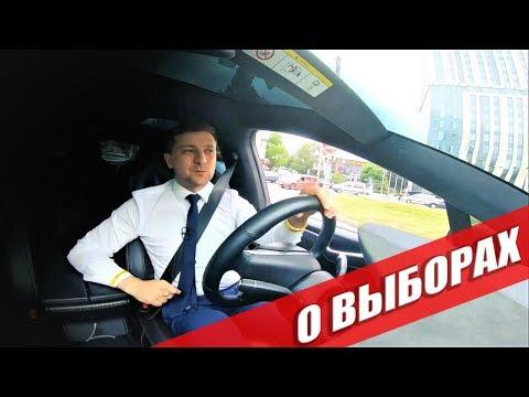 Зеленский за рулем автомобиля Tesla о выборах