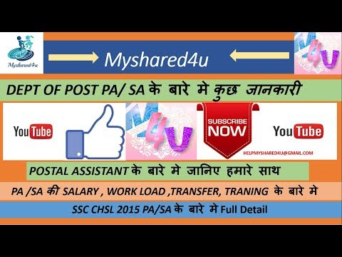FULL DETAIL OF PA / SA POST | POSTAL ASSISTANT/ SORTING ASSISTANT JOB PROFILE