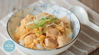 【快速料理】日本國民美食 雞肉滑蛋親子丼 Oya Ko Donburi │HowLiving美味生活