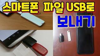 스마트폰 USB로 사진,동영상, 모든 파일을 쉽게 이동…