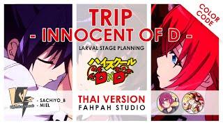 (Thai Version) Trip Innocent of D - Larval Stage Planning 【High School DxD】 by LVs (Sachiyo_B, MiEl)