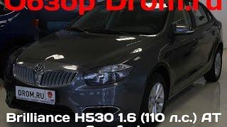Brilliance H530 2014 1.6 (110 л.с.) AT Comfort - видеообзор