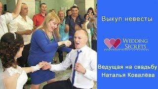 Выкуп невесты.Ведущая,тамада на свадьбу Наталья Ковалёва.