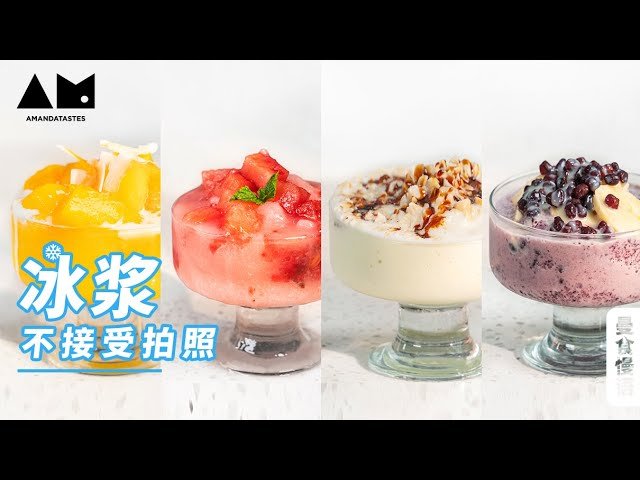 [Eng Sub]这杯冰浆,你只能咔嚓一张照片!How to make delicious Guizhou specialties: sticky rice smoothie