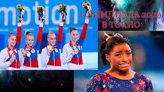 Олимпиада 2020 спортивная гимнастика Симона Байлз не выдержала В том числе и российской сборной