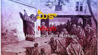 Micah (మీకా)_ The Holy Bible audio in Telugu.wmv