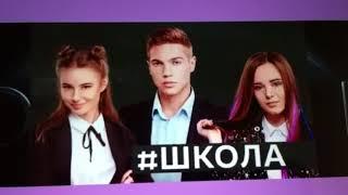 Песня из сериала Школа!!!