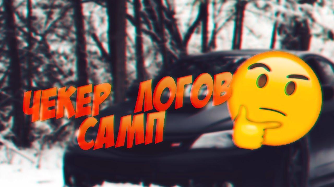 Новый чекер логов GTA SAMP  YouTube