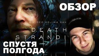 ОБЗОР СПУСТЯ ПОЛГОДА - МАКСИМАЛЬНО ОБЪЕКТИВНО - DEATH STRANDING
