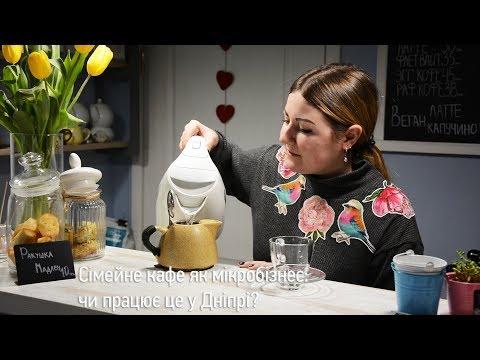 Громадське ТБ Дніпро: Сімейне кафе як мікробізнес: чи працює це у Дніпрі?