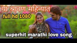 Yaa shravan mahinyat marathi song