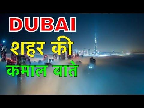 DUBAI FACTS IN HINDI || शादी से पहले किया तो मिलेगी सज़ा || DUBAI CITY 2018 || DUBAI CITY TOUR