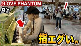 【衝撃】世代男性が...あんぐり⁉️超絶指技巧のB'z「LOVE PHANTOM」をリクエストに応えて披露したら...【伊豆駅ピアノ】