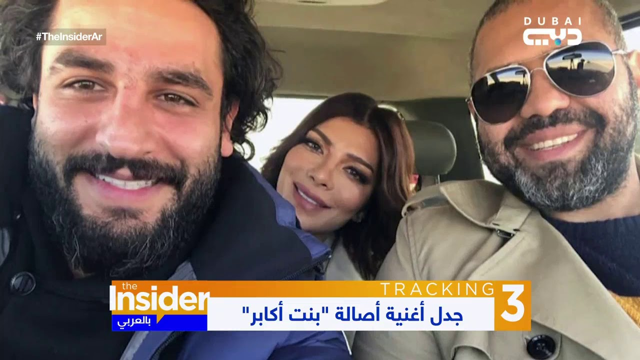 """The Insider بالعربي -  جدل أغنية أصالة """"بنت أكابر"""""""