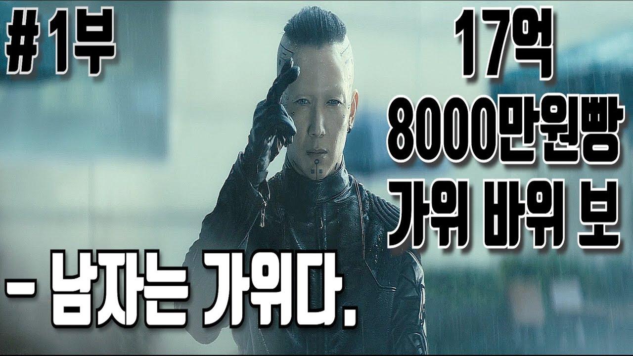 ★영화리뷰/결말포함링크★ 가위바위보 지는순간 진짜 좉되는 영화(1부)