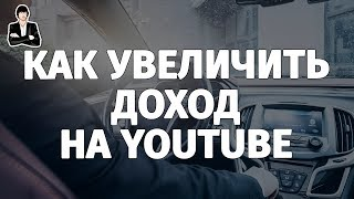Как увеличить доход на YouTube. Грамотная монетизация видео. Как заработать на YouTube на рекламе