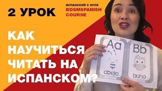 Испанский с нуля. День 2. Как научиться читать?