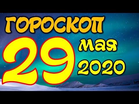 Гороскоп на завтра 29 мая 2020 для всех знаков зодиака. Гороскоп на сегодня 29 мая 2020 / Астрора