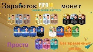 FIFA 15 ULTIMATE TEAM - КАК ЗАРАБАТЫВАТЬ МОНЕТЫ