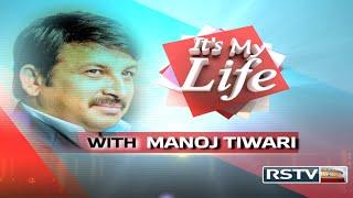 Manoj Tiwari on It's My Life