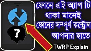 অ্যাপ টি আছে মানেই ফোনের সম্পূর্ণ কন্ট্রোল আপনার হাতে  Android TWRP Explained in Bangla