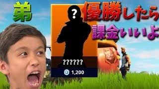 【フォートナイト】優勝したら弟に神スキンを買うぞ!! (号泣)