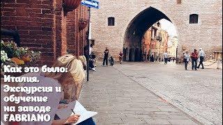 Как это было: Италия, экскурсия на завод Fabriano/ My trip to Italy, Fabriano Factory