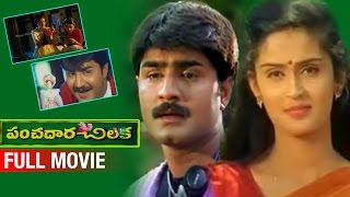 Repeat youtube video Panchadara Chilaka Telugu Full Movie | Srikanth | Kausalya | Ali | MS Narayana