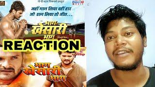 Bhag Khesari Bhag Trailer Reaction Review | Khesari Lal Yadav Superhit Bhojpuri Movie