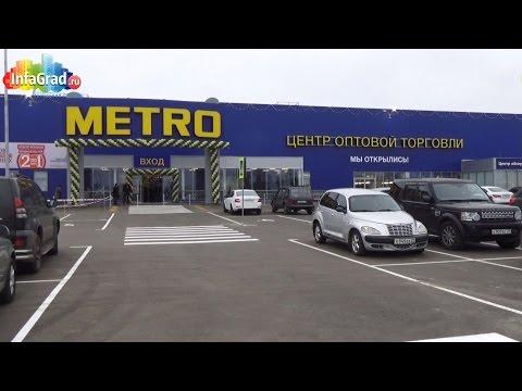 В Архангельске открылся торговый центр «Метро Кэш энд Керри»
