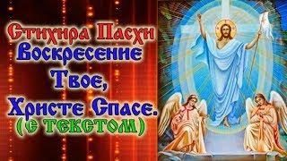 Стихира ПасхиВоскресение Твое Христе Спасе.С нее начинается пасха.Христос Воскресео. Андрей Ткачев