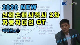 [2020] 2차 박세원의 자동차보험 대인 이론과 실무 OT