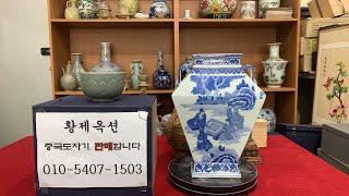 황제옥션. 01054071503. 명품중국도자기. 판매…